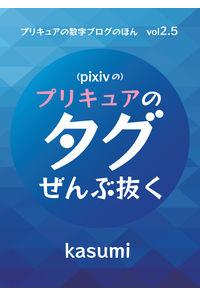 (pixivの)プリキュアのタグぜんぶ抜く