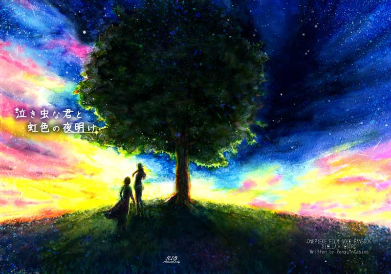 泣き虫な君と虹色の夜明け
