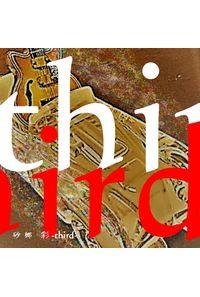 彩-third-