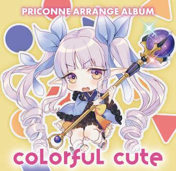 Colorful Cute [むせのーと(六花)] プリンセスコネクト!