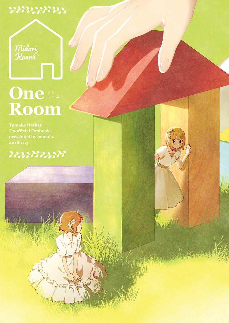 OneRoom [hanada.(ももせ)] たまこまーけっと