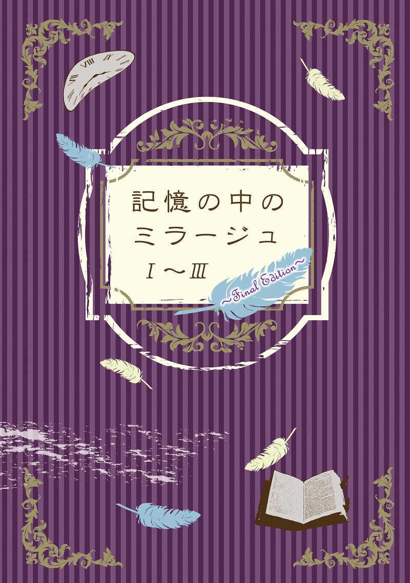 記憶の中のミラージュ1~3-Final Edition- [TEMPO.I(新部いづみ)] 名探偵コナン