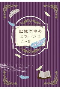記憶の中のミラージュ1~3-Final Edition-