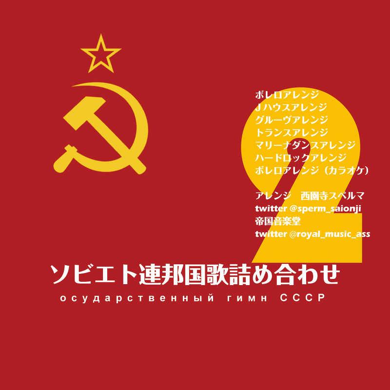 ソビエト連邦国歌詰め合わせ2 [帝国音楽堂(西園寺スペルマ)] ミリタリー