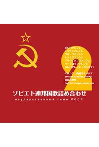ソビエト連邦国歌詰め合わせ2