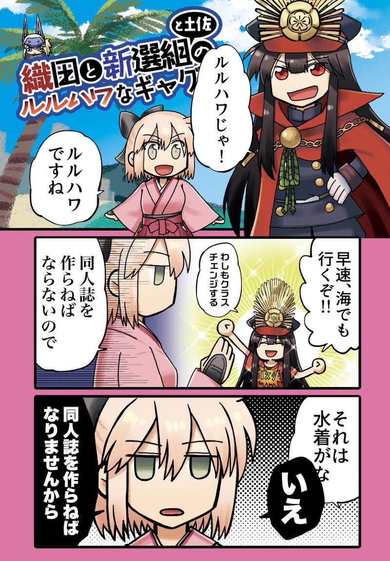 織田と新選組と土佐のルルハワなギャグ本 [ゆきみもち(Sさん)] Fate/Grand Order