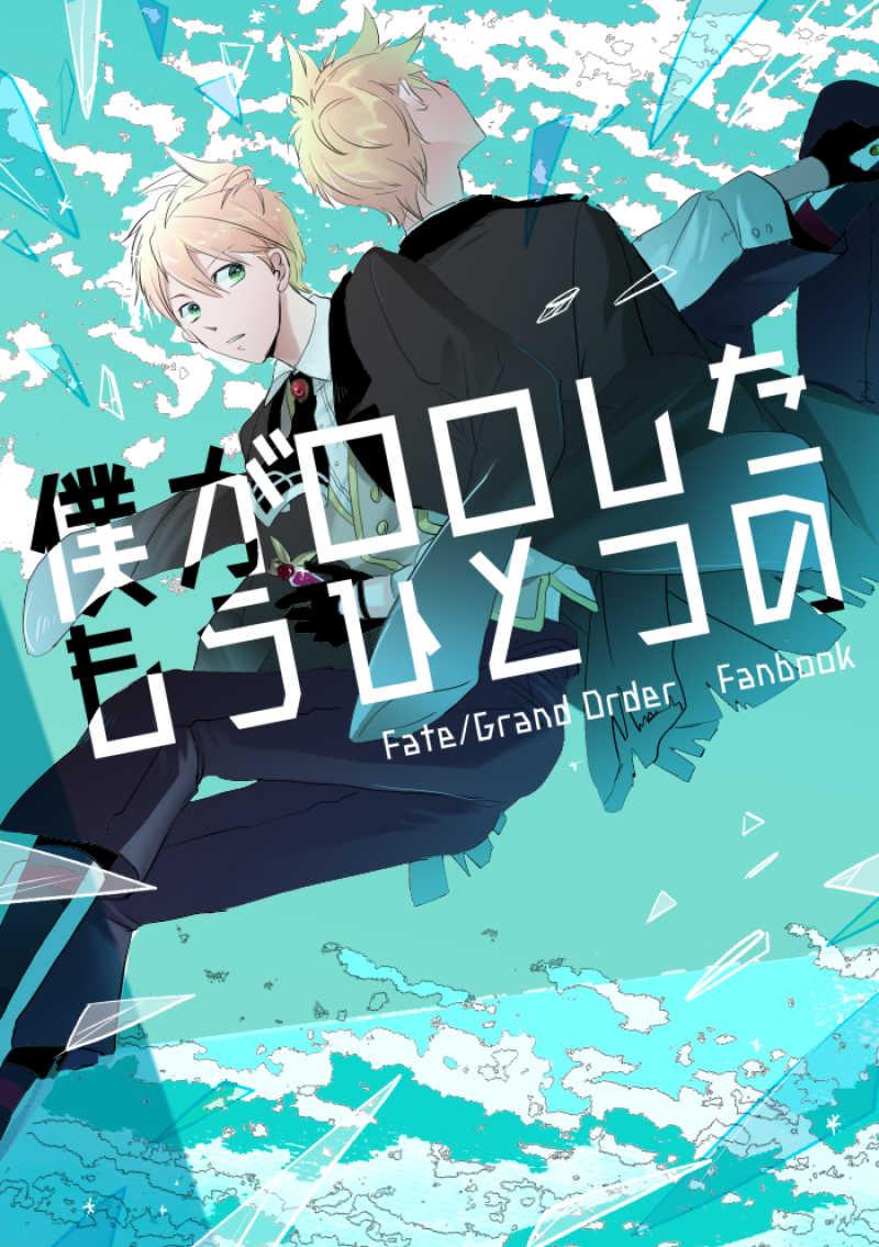 僕が□□したもうひとつの [産地直送(かなもの)] Fate/Grand Order