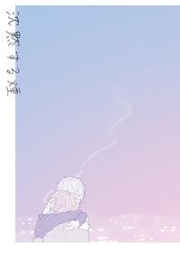 沈黙する煙
