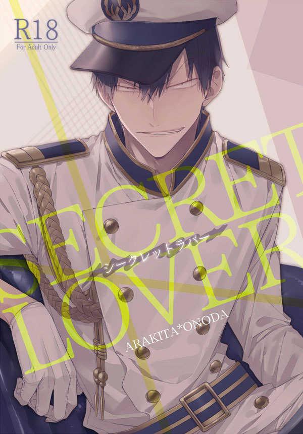 SECRET LOVER [Etude No.14(かいえ)] 弱虫ペダル