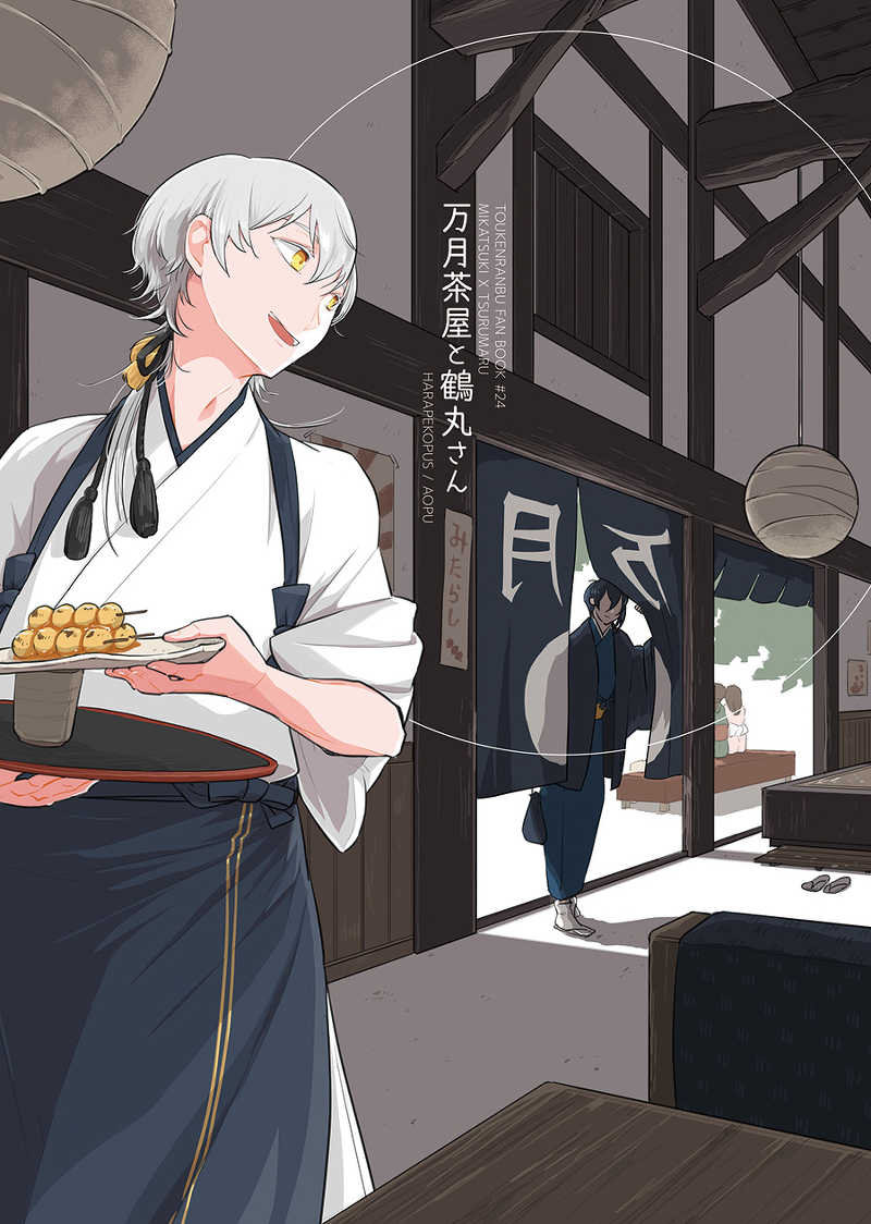 万月茶屋と鶴丸さん