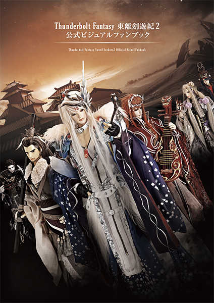 Thunderbolt Fantasy 東離劍遊紀2 公式ビジュアルファンブック
