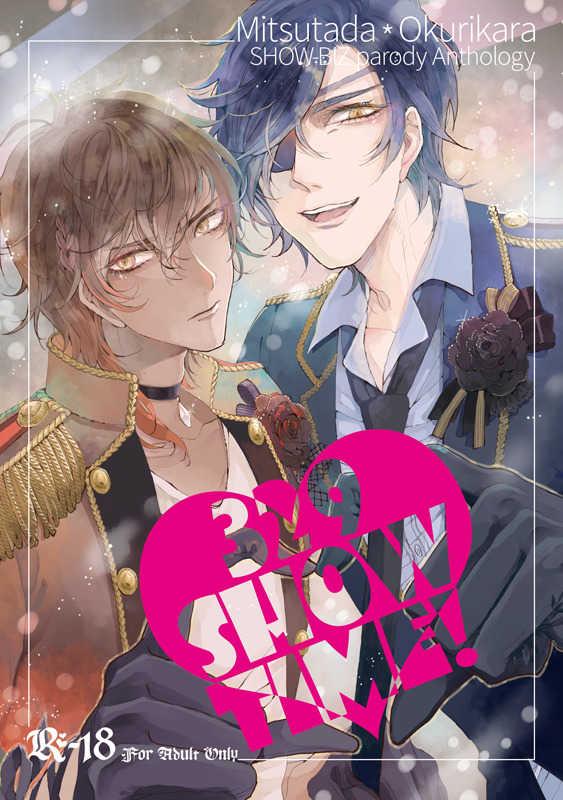 329 SHOW TIME! ~みつくり芸能パロアンソロジー [ZeeeeeR(ぢる)] 刀剣乱舞