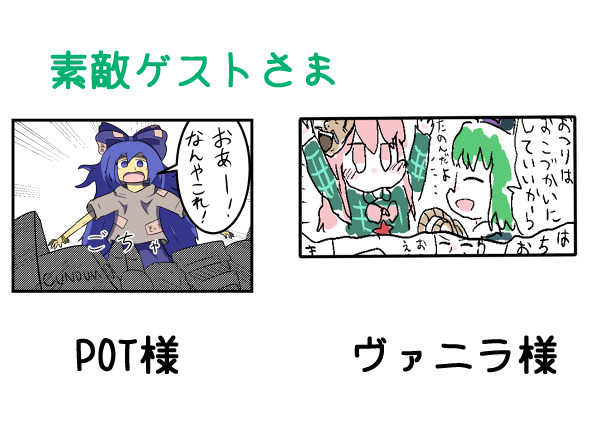 チーム博麗&幻想郷日常譚