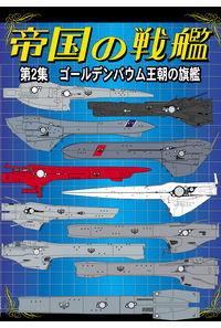 帝国の戦艦第二集