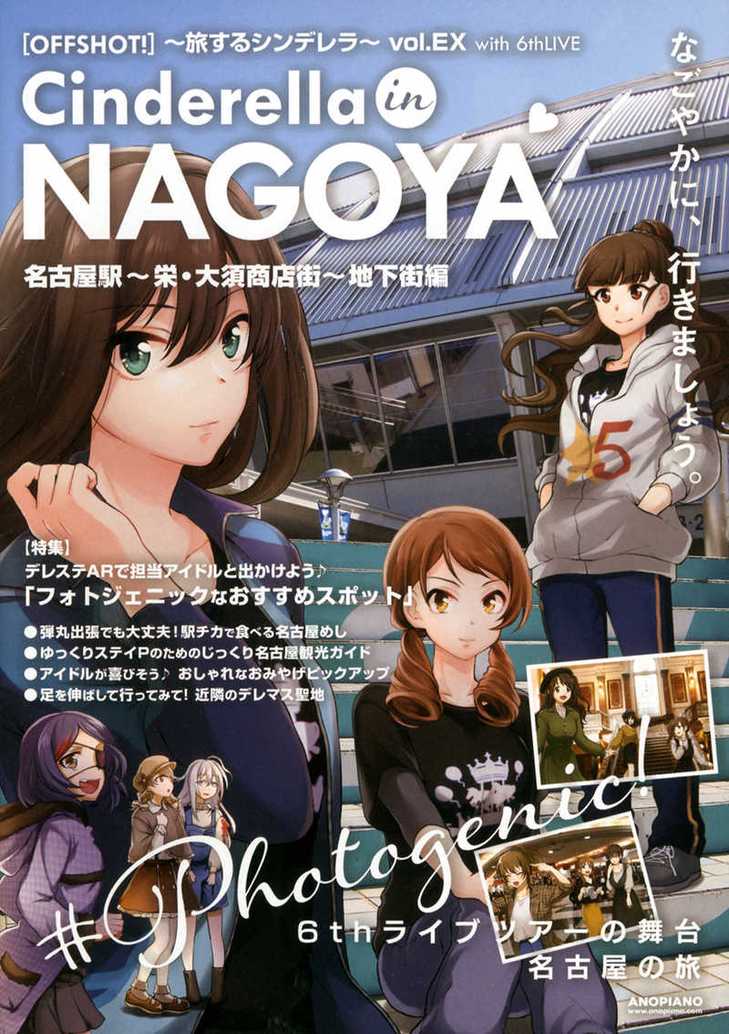 Cinderella in NAGOYA(ガイド&マップ2冊セット) [Anopiano(最上凛)] THE IDOLM@STER CINDERELLA GIRLS