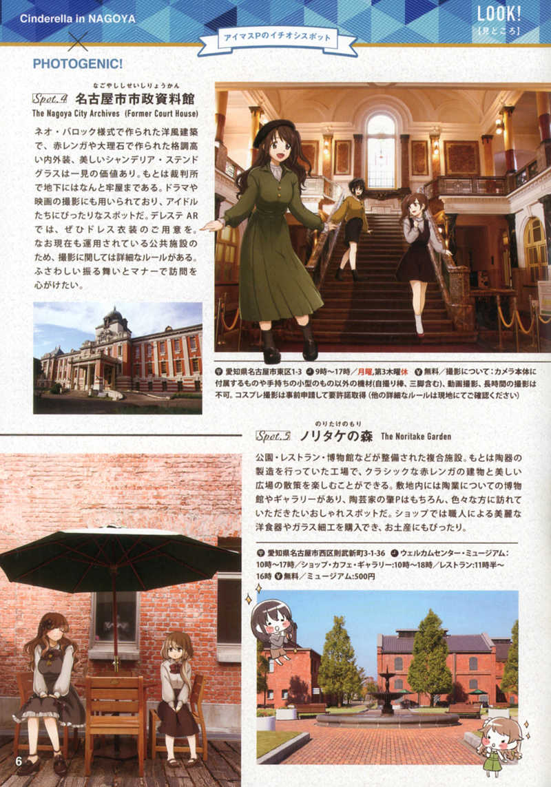 Cinderella in NAGOYA(ガイド&マップ2冊セット)