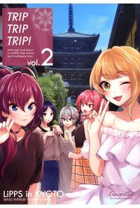 TRIP×3 vol.2(漫画&ガイド本 3冊セット)