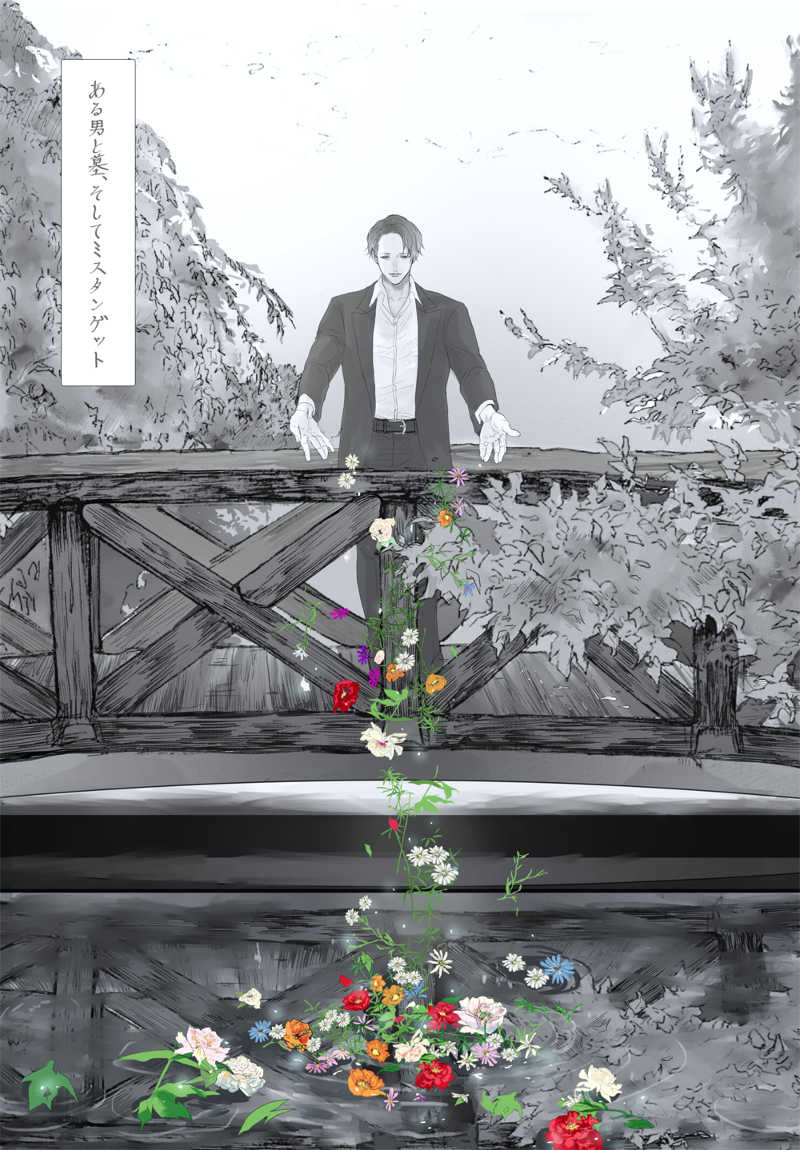 ある男と墓、そしてミスタンゲット [Hyekkyou(Hyekkyou)] ジョーカー・ゲーム