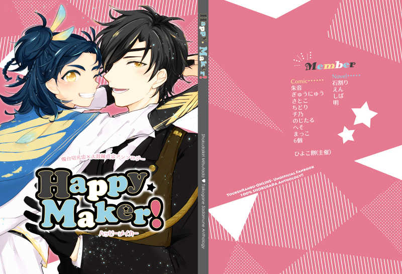 Happy Maker! [Praline(ひよこ餅)] 刀剣乱舞
