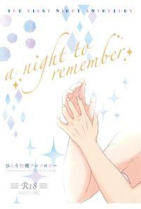 [ひとり初夜アンソロジー] a night to remember