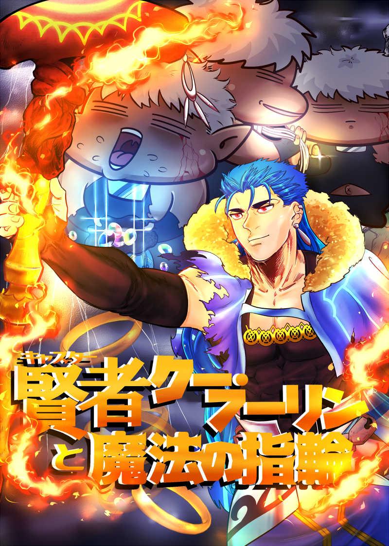 賢者クー・フーリンと魔法の指輪 【再販】 [くわんくわん(うる)] Fate/Grand Order