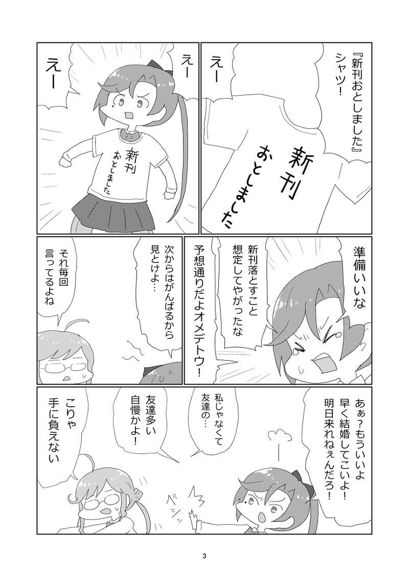 秋雲先生同人物語2