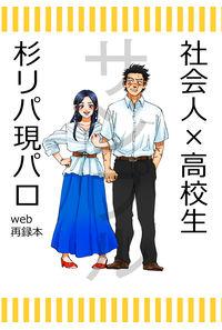 社会人×高校生 杉リパ現パロ web再録本