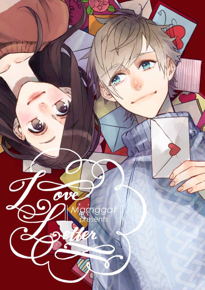 love Letter [Mgmggat(おむ・ザ・ライス)] A3!