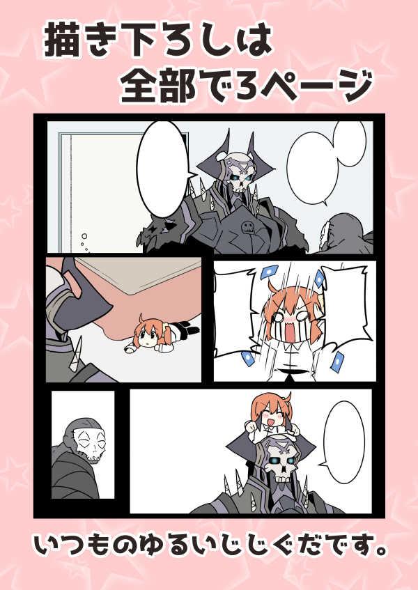 じじぐだ日記8