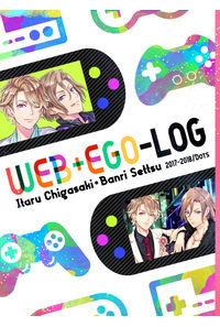 WEB+EGO-LOG