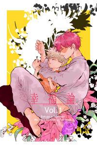 幸福論Vol1