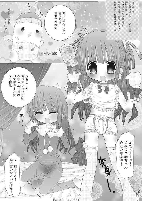 おむ☆フェス4開催記念合同誌 おむつっ娘PARTY!4