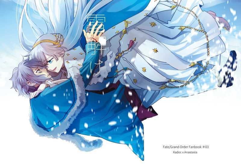 雪解け [極地求生(07ting)] Fate/Grand Order