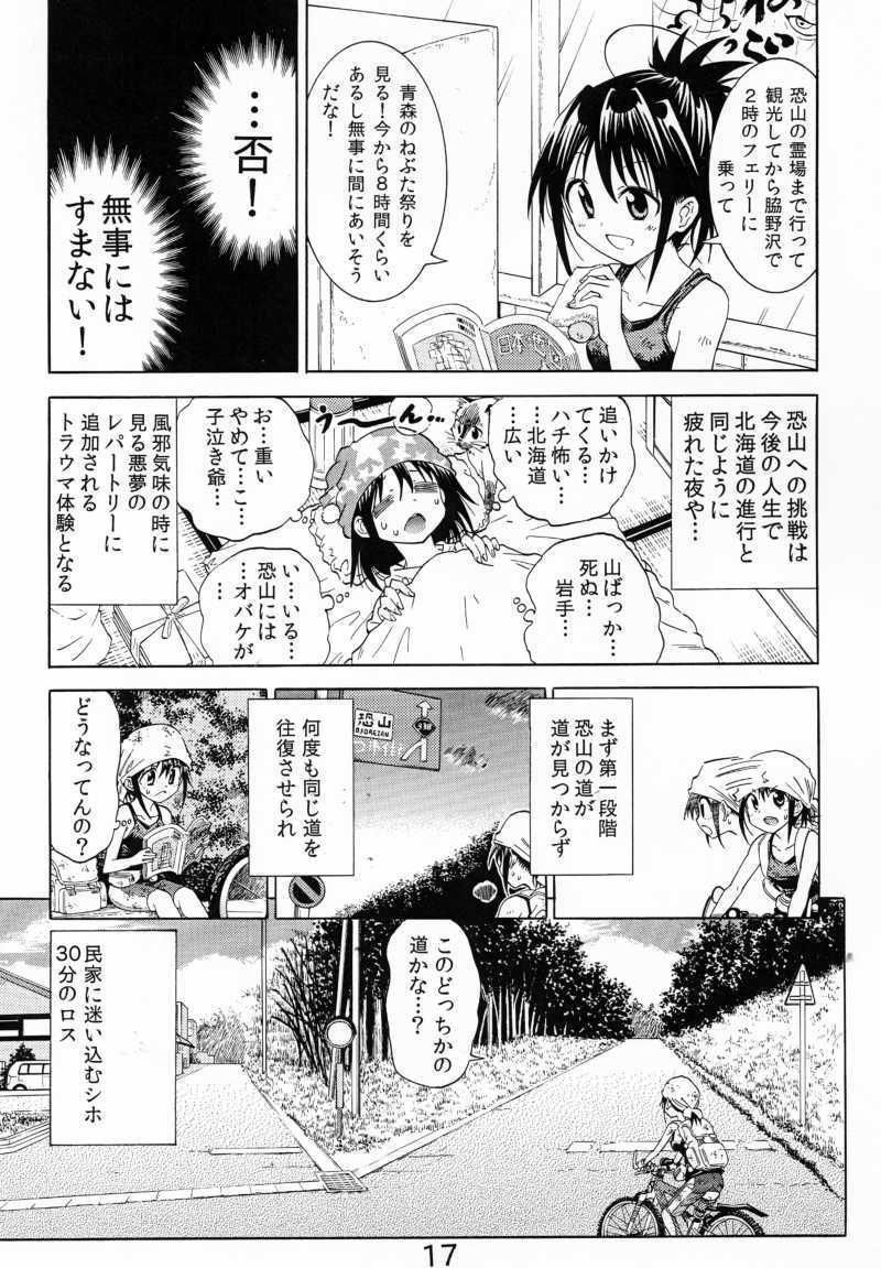 びわっこ自転車旅行記青森編