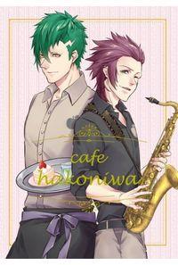 cafe hakoniwa