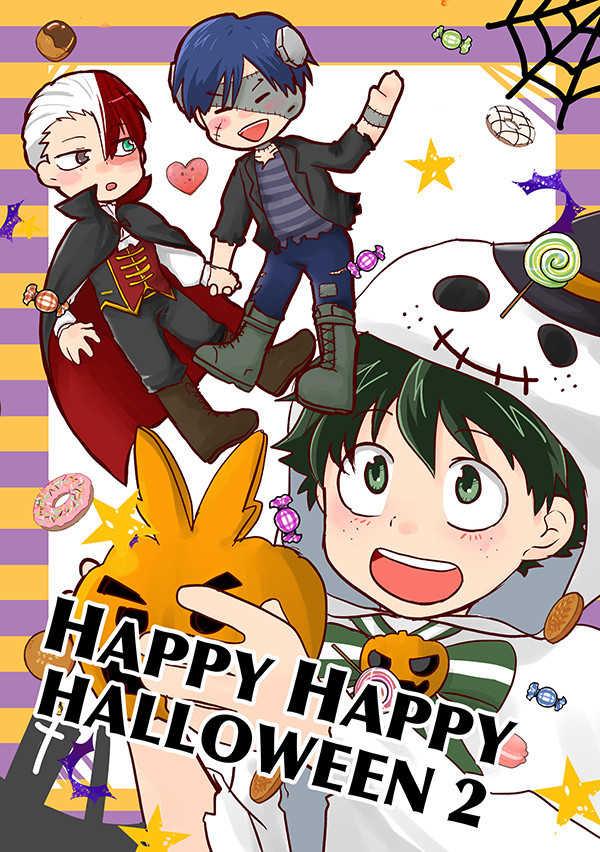 HAPPY HAPPY HELLOEEN2 [頼凡(ろくや くろ)] 僕のヒーローアカデミア