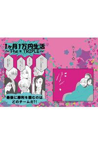 1ヶ月1万円生活~The・TRIPLE~