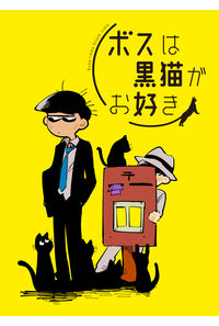 ボスは黒猫がお好き
