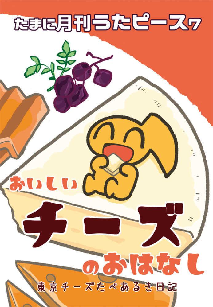 たまに月刊うたピース7おいしいチーズのおはなし