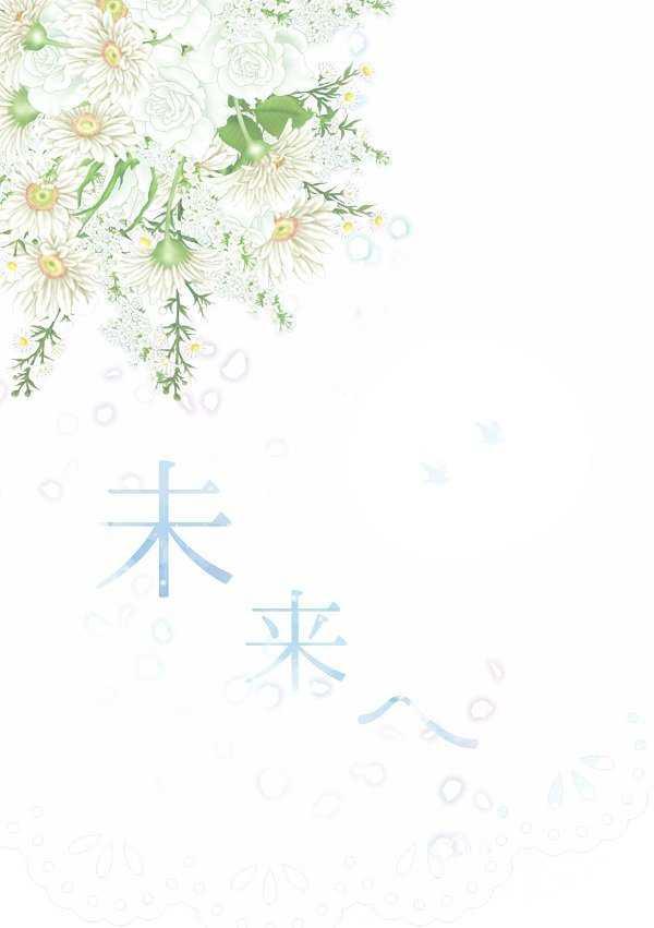 未来へ [果物畑の雪羊(かい)] 名探偵コナン