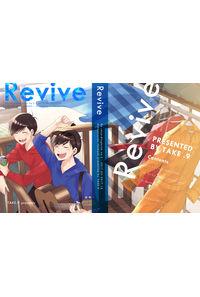 TAKE.9再録集2『Revive』