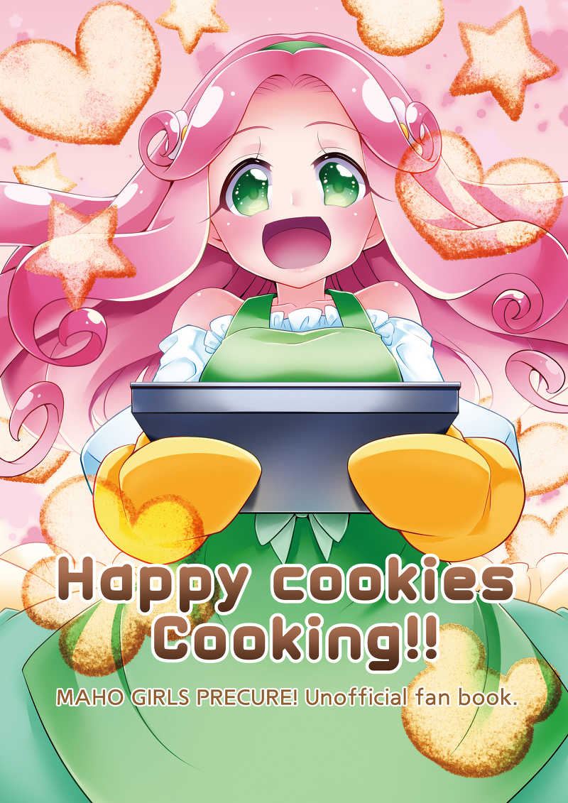 Happy cookies cooking!! [sweet jewelry(楓ふう)] プリキュア