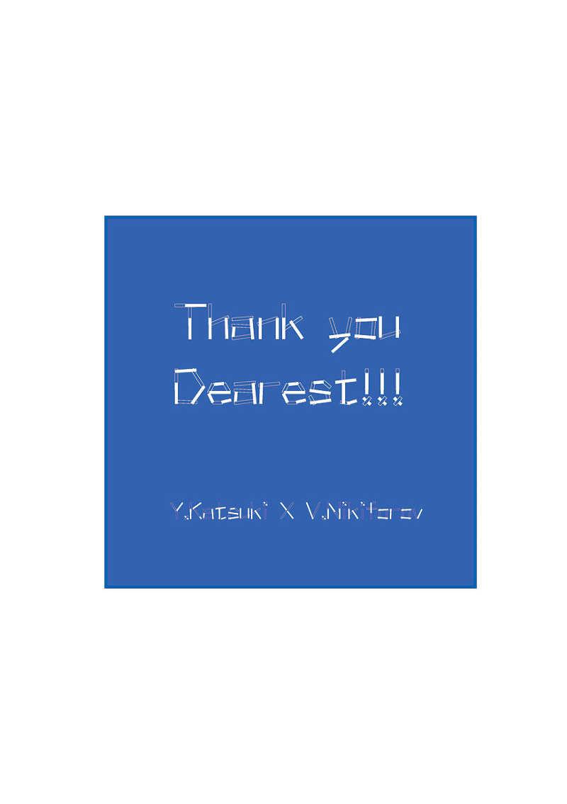 Thank you Dearest!!!