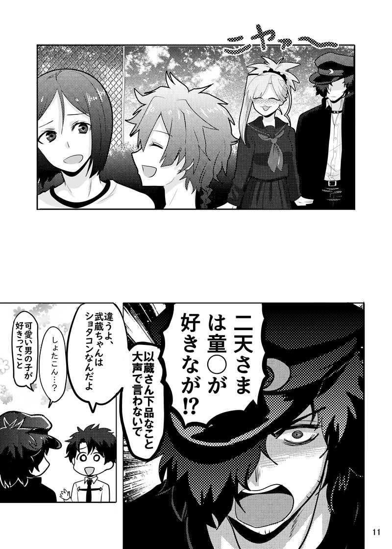 魁!!カルデア学園~激闘!vs不良編!!~