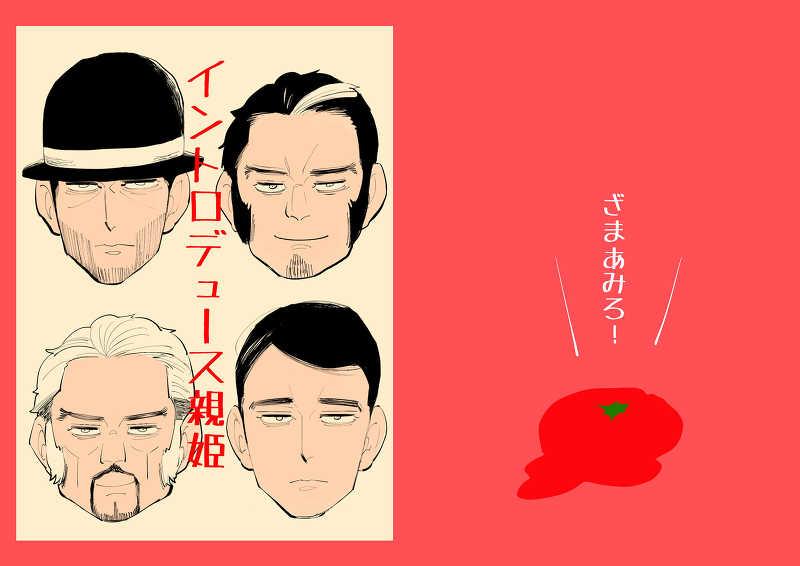 イントロデュース親姫 [猫と紗(かなちゃいこ)] ゴールデンカムイ