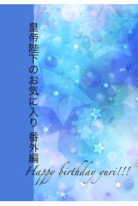 皇帝陛下のお気に入り番外編・Happy birthday yuri!