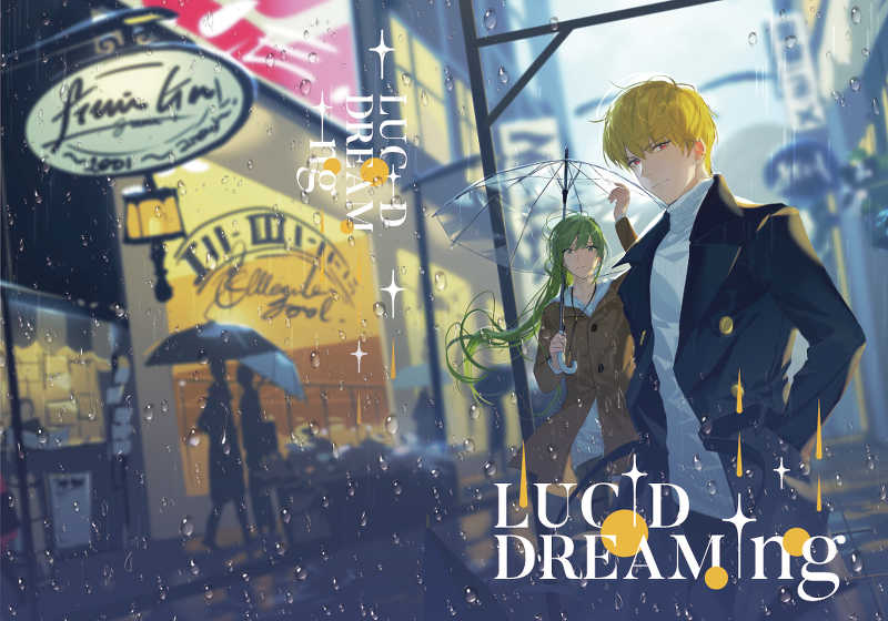 LUCID DREAMING 【再販版】【オマケ付き】 [Comic Valley(炊飯器)] Fate/Grand Order