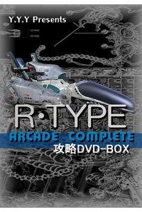 R-TYPEアーケードコンプリート攻略DVD-BOX
