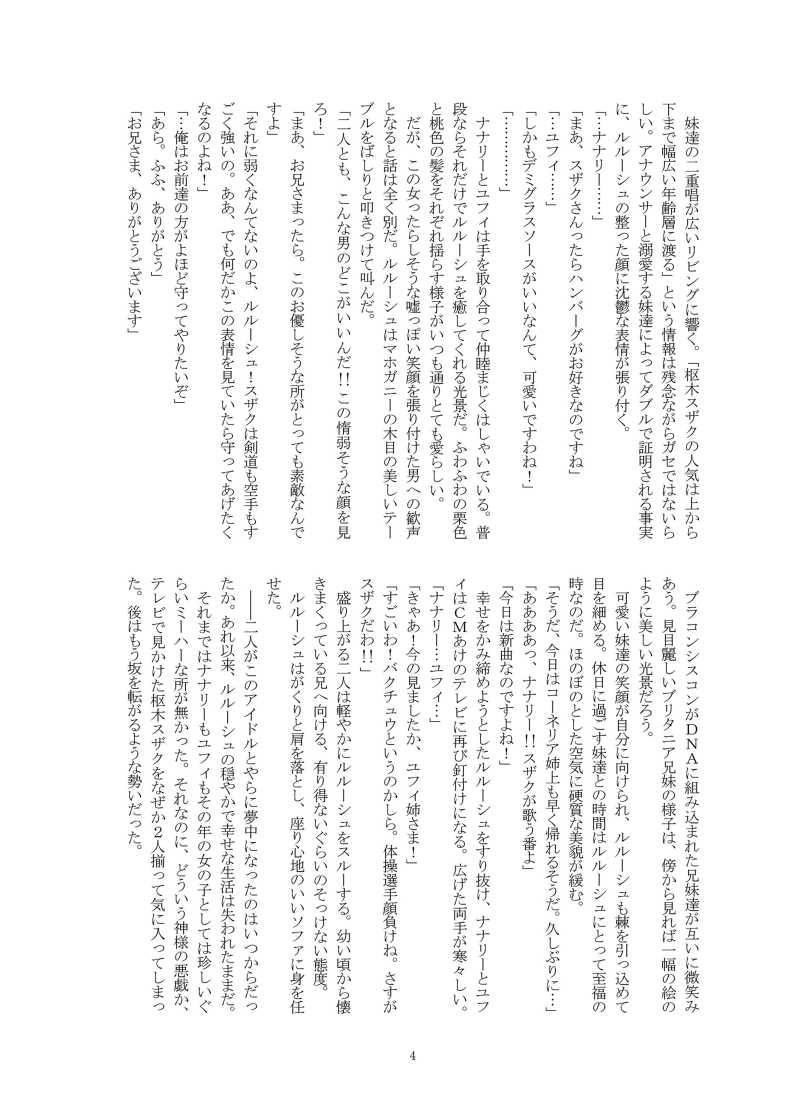 キラキラ☆スター完全版
