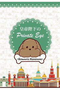 皇帝陛下のPrivate Eye~マッカチンを取り戻せ!